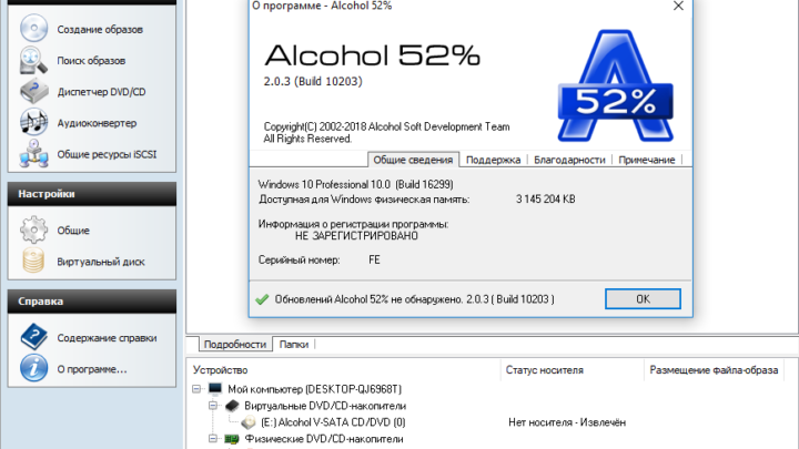 Alcohol 52% program do tworzenia obrazów ISO